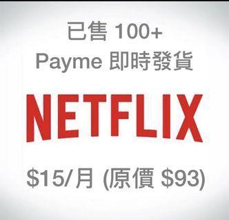 [🔥限時優惠 - 14/7/2019] $15/月Netflix 帳號 4K account (先 Like Item + Order + 五星 Review)