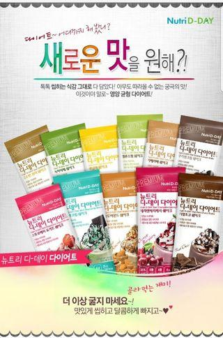 🇰🇷韓國直送🇰🇷韓國Nutri D-Day DietIceCream奶昔