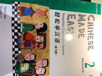 Chinese Made Easy Workbook 2