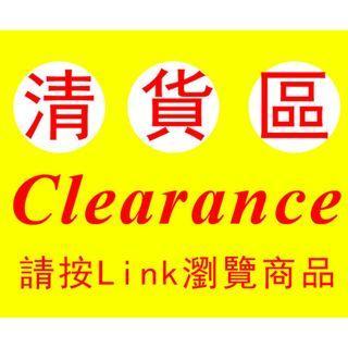 清貨區 Clearance ● 持續更新 ● 密切留意 ●