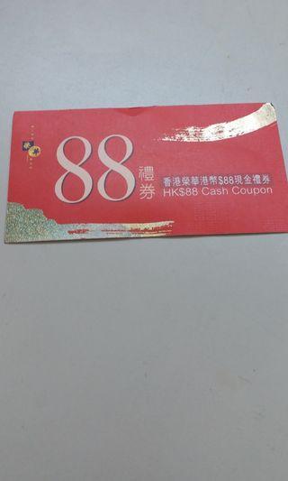 榮華88現金券