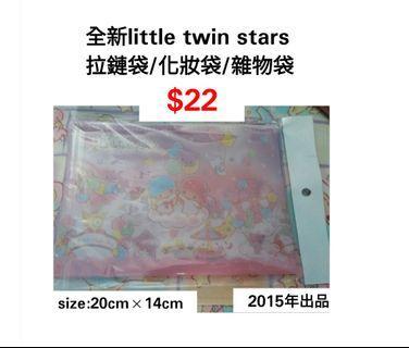 全新Little Twin Stars 雙面拉鏈袋 化妝袋 雜物袋