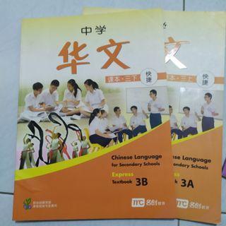 🚚 Secondary 3 Chinese textbooks