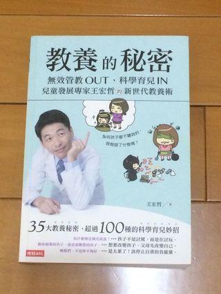 教養的秘密 王宏哲 暢銷書籍