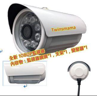 全新防水高清1080P監視器鏡頭