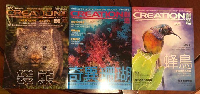 創造 雜誌三本