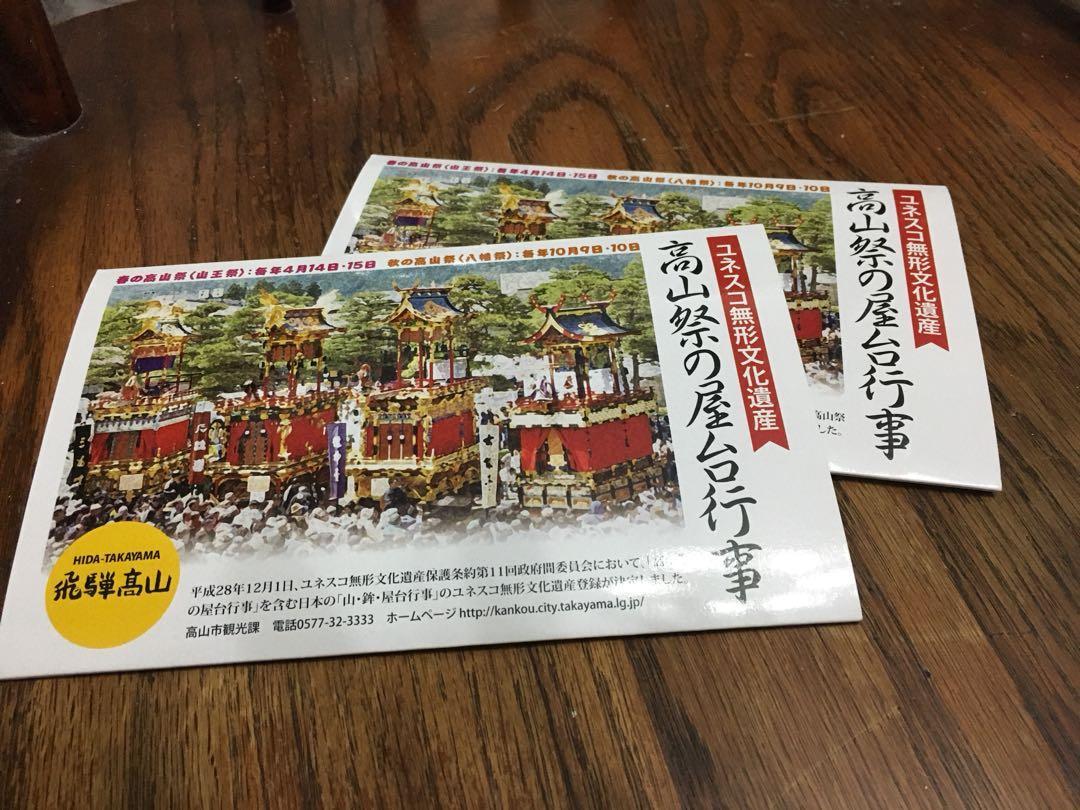 (包郵) 日本奧飛驒溫泉鄉天然湯之花