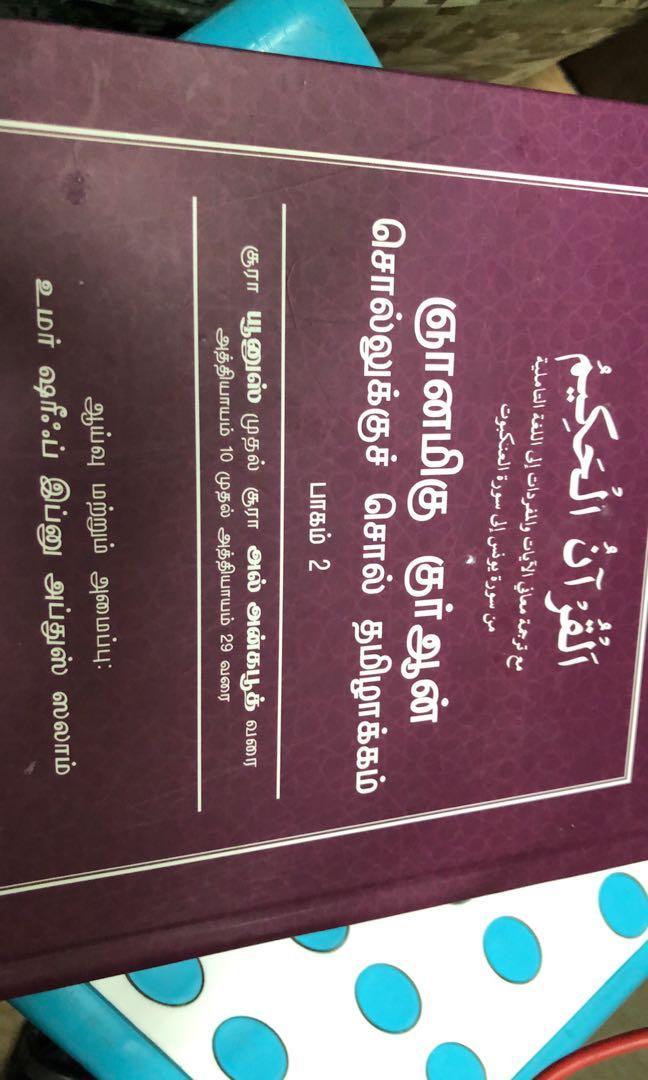 Al Quran Word for Word Translation (Tamil), Books