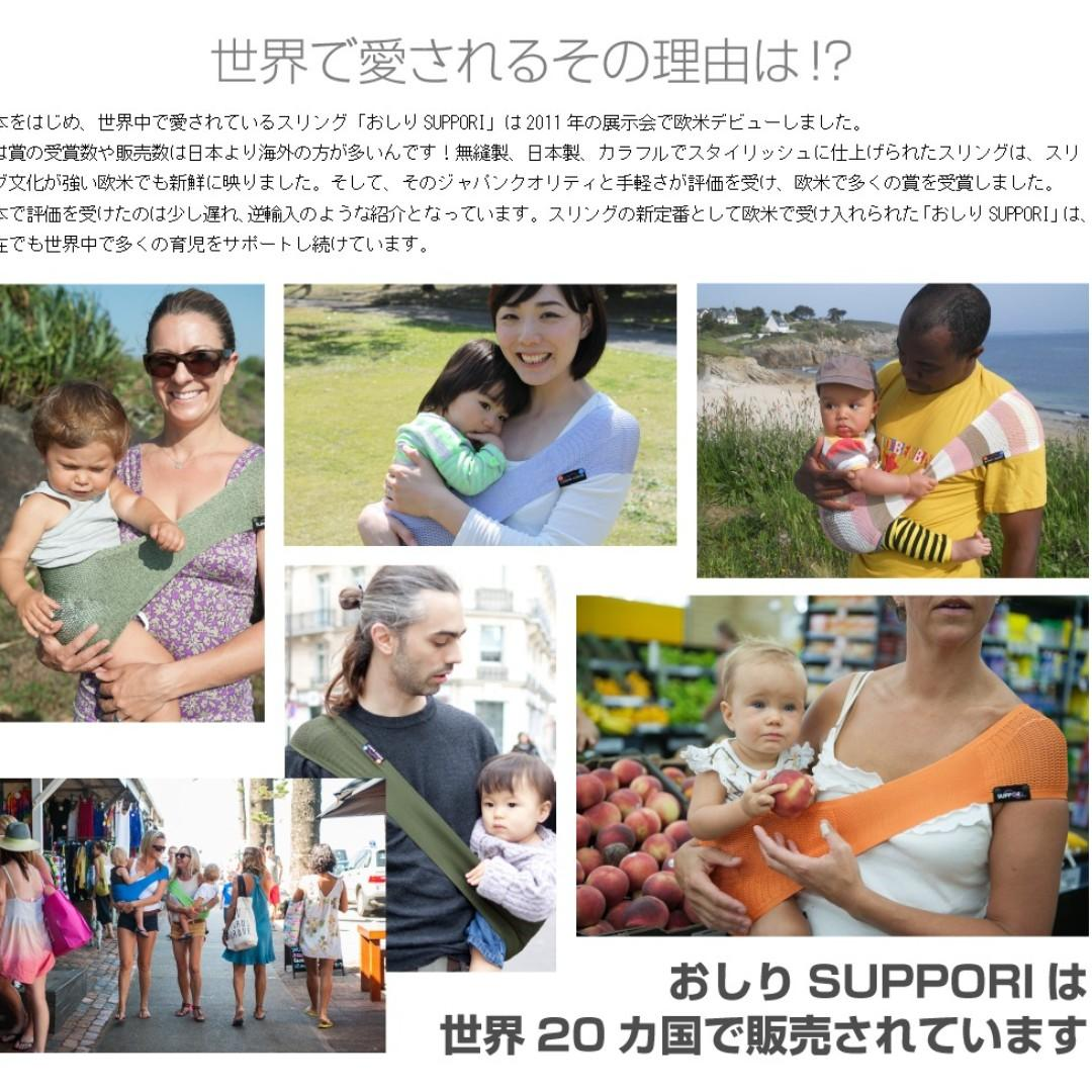 Buddy Buddy Suppori Baby Sling (Made in Japan)
