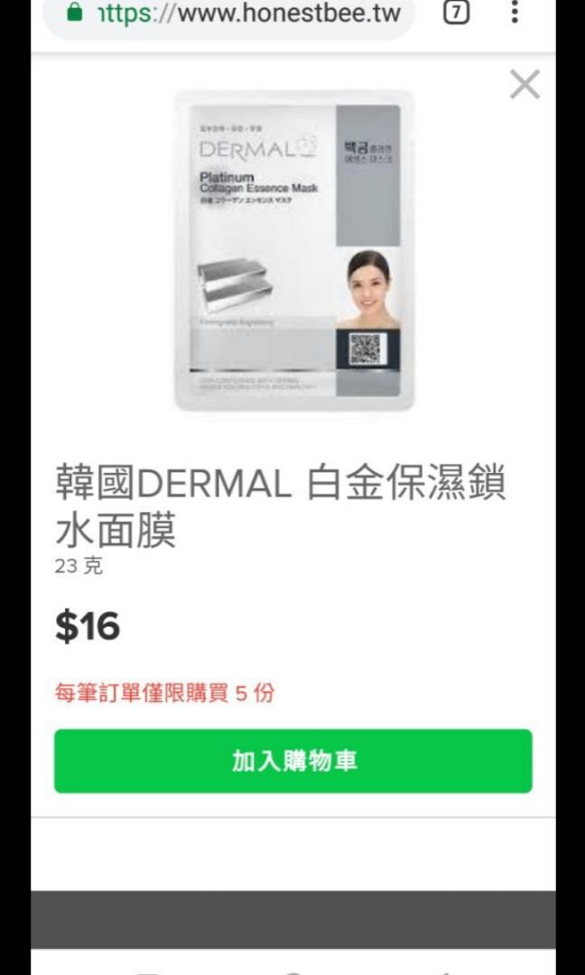 DERMAL韓國 白金保濕鎖水面膜*10