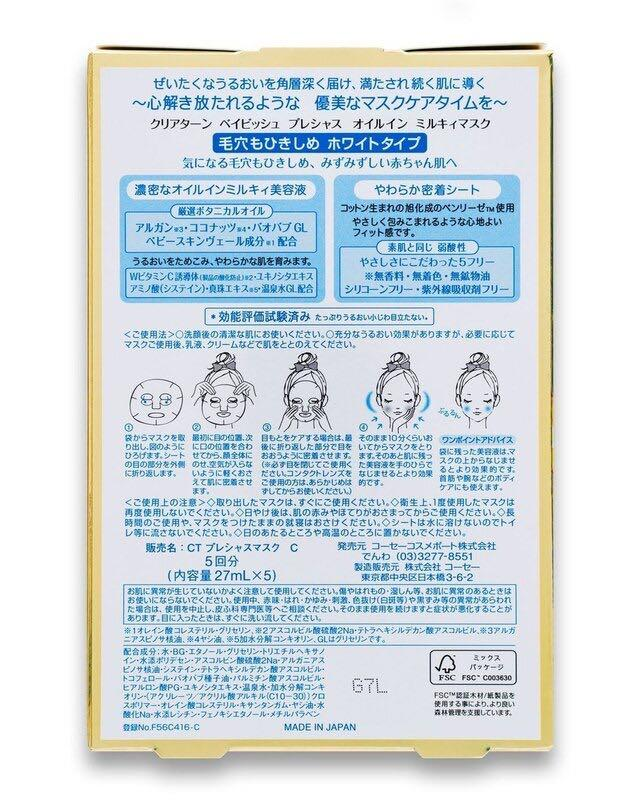KOSE CLEAR TURN BABYISH PRECIOUS OIL IN MILKY FACE MASK WHITENING 5 SHEETS HWY