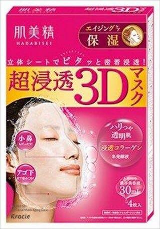 Kracie Japan Facial 3D Mask Anti-ageing/ Hyaluronic Acid