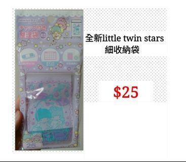 全新Little Twin Stars 細收納袋