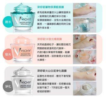 🚚 【全新】薇姿Vicky🌸深呼吸火山白泥淨化面膜6ml×2 (Pore Purifying Mask)