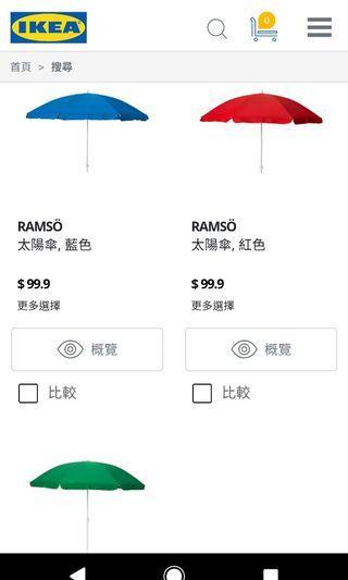 全新 IKEA RAMSO太陽遮