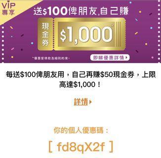 HKTV mall 新客戶送 $100 (免費)