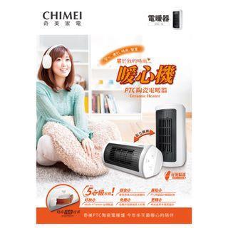 🚚 CHIMEI奇美臥立兩用陶瓷電暖器 HT-CR2TW1(白)
