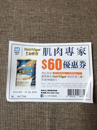 Ensure 加營素 coupon 2張