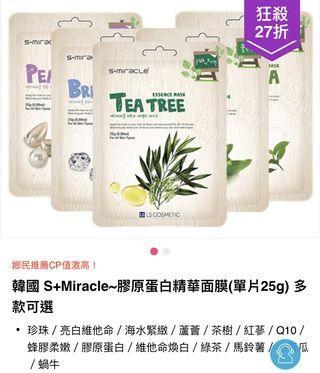韓國 S+Miracle~膠原蛋白精華面膜(單片25g)