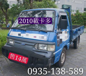 2010載卡多/車況很好/只賣14萬/貨車/卡車/3噸半 可參考