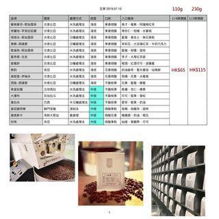 🌟7月豆單🌟新鮮烘焙/  精品咖啡豆 / 單品咖啡豆 110g~~烘焙是台灣著名咖啡名店來烘焙 ~~ 🌟🌟每月都有不同新鮮烘焙咖啡豆給選購,  自由選配, 請向我們查詢當月現貨豆類名單