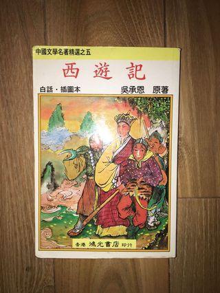 中國文學名著精選之五 西遊記