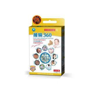 360蟎虫贴