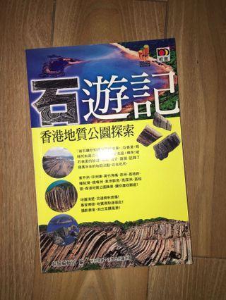 石遊記 香港地質公園探索