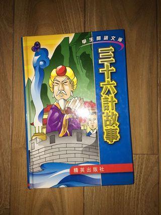 36計故事 中文故事書