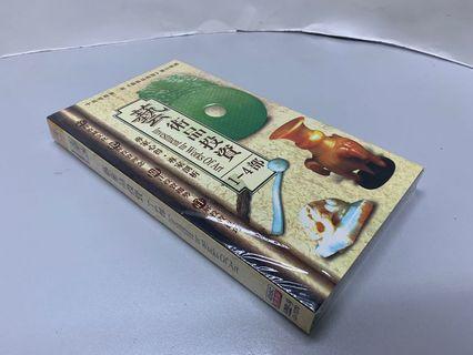 藝術品投資課程一至四部 4disc H DVD