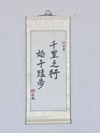 Gift To Encourage (wisdom quote in Chinese Calligraphy)