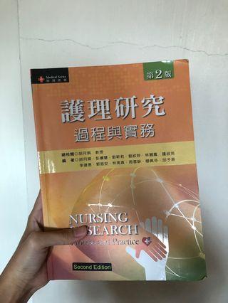 護理研究過程與實務