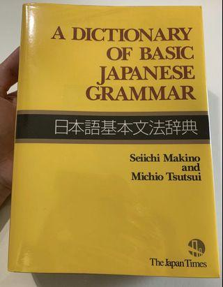🚚 A Dictionary of Basic Japanese Grammar by Seiichi Makino & Michigan Tsutsui