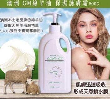 🚚 澳洲GM綿羊油保濕護膚霜