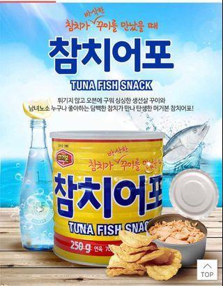 【韓國🇰🇷最新大熱零食】吞拿魚酥片