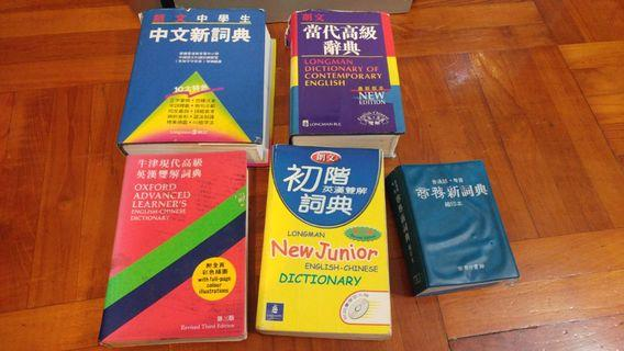 英漢雙解詞典