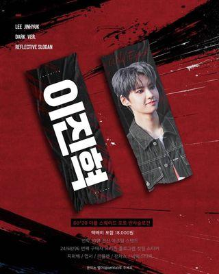 LEE JINHYUK SLOGAN