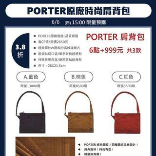 PORTER原廠時尚肩背包-紅色款