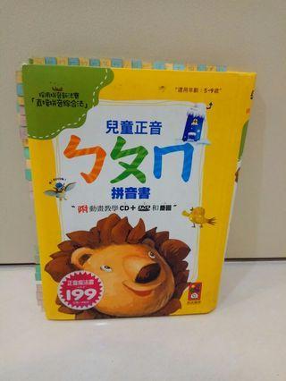 [#轉轉抽喇叭]❄凱薩琳安娜 時尚創意店❄兒童正音拼音書(附CD1片+DVD1片)(5-9歲)