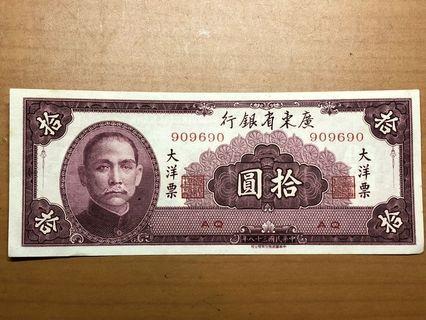🚚 1949大洋票