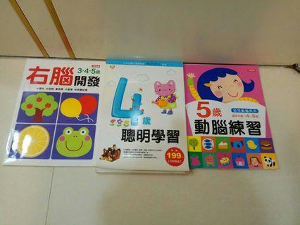 🚚 [#轉轉抽喇叭]❄凱薩琳安娜 時尚創意店❄全新~幼兒動腦系列,聰明學習,左腦開發共3本(3-6歲)