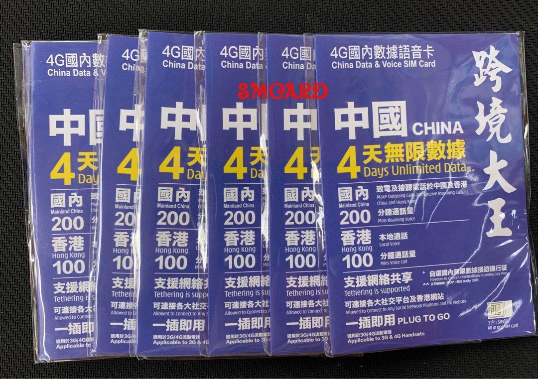 中國4天無限上網4G➕通話🔥