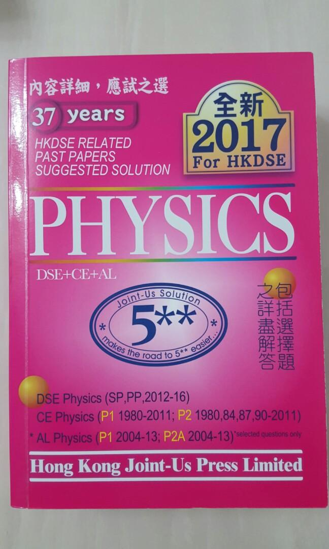 HKDSE Physics Past Papers Solution