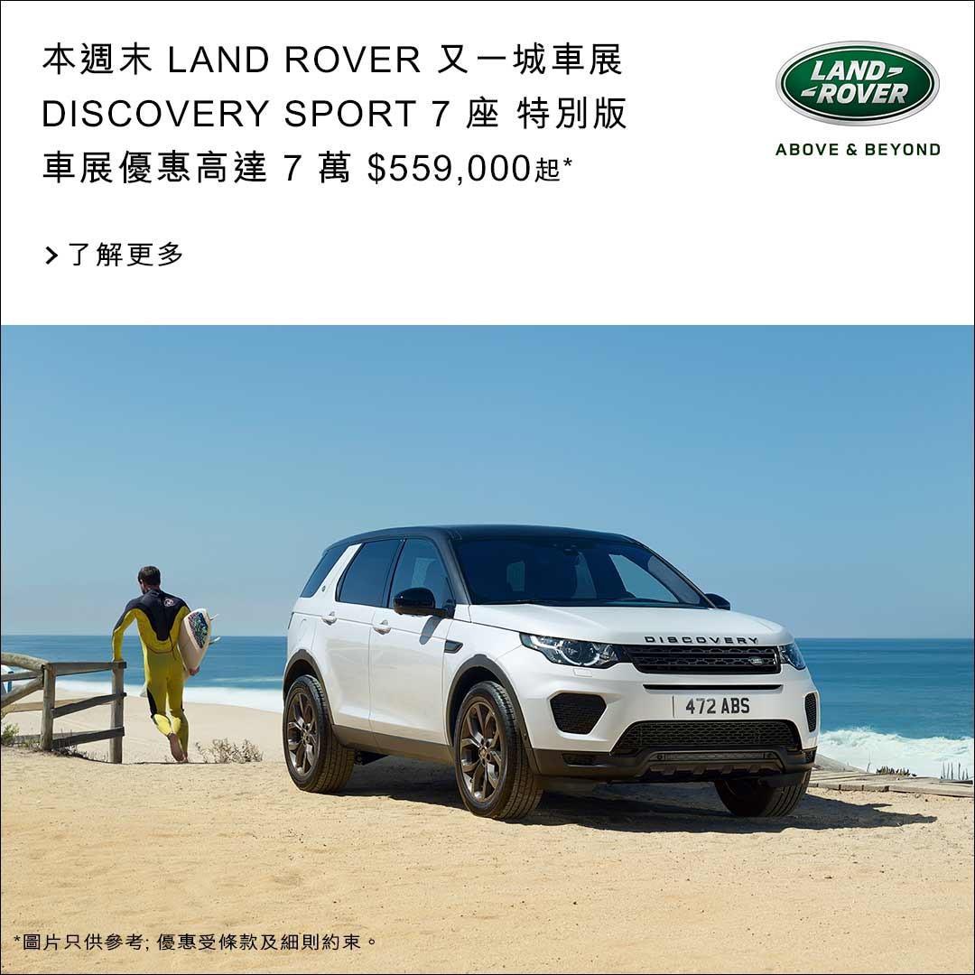 【已完結】本週末 Land Rover 又一城車展