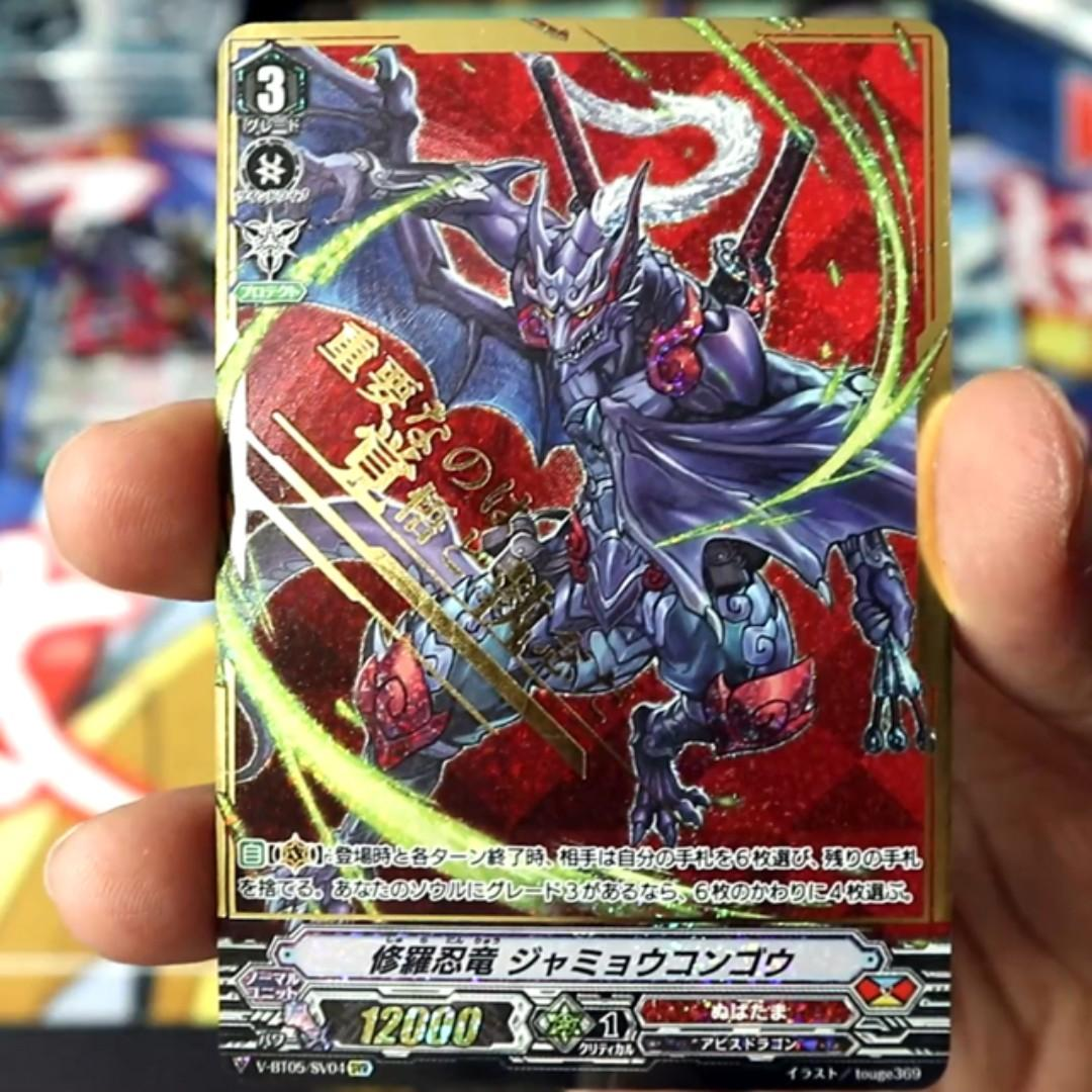 4x EACH CARD CARDFIGHT VANGUARD V-BT05 NARUKAMI R AND C PLAYSET 4 MARKERS