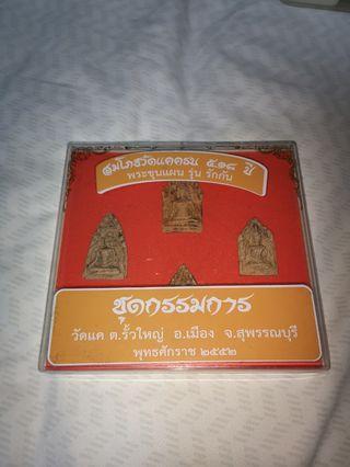 Khun Paen Set 2552 Suphanburi