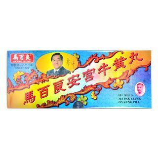 馬百良安宮牛黃丸 10粒裝 (原裝行貨)