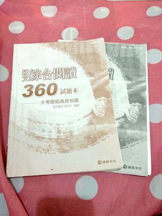 🚚 國文 綜合閱讀360 單題本 詳解 (賣場有閱讀本)