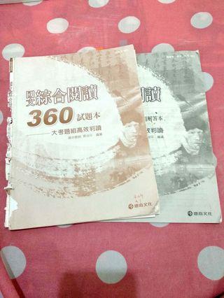 🚚 國文 綜合閱讀360 單題本 (賣場有閱讀本)