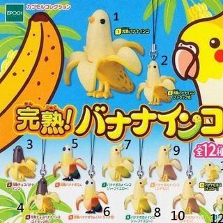 EPOCH 香蕉鸚鵡 吊飾 擺飾 交換